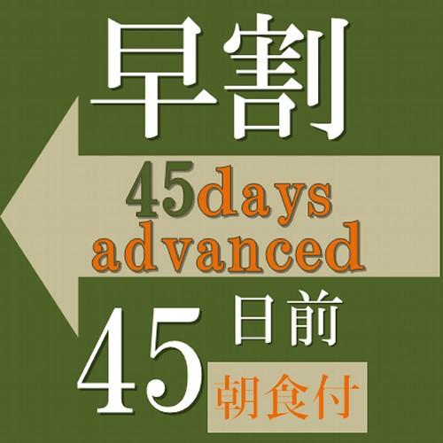 【さき楽45】旅行の計画はお早めに!45日前までの予約でとってもお得な1泊朝食付プラン