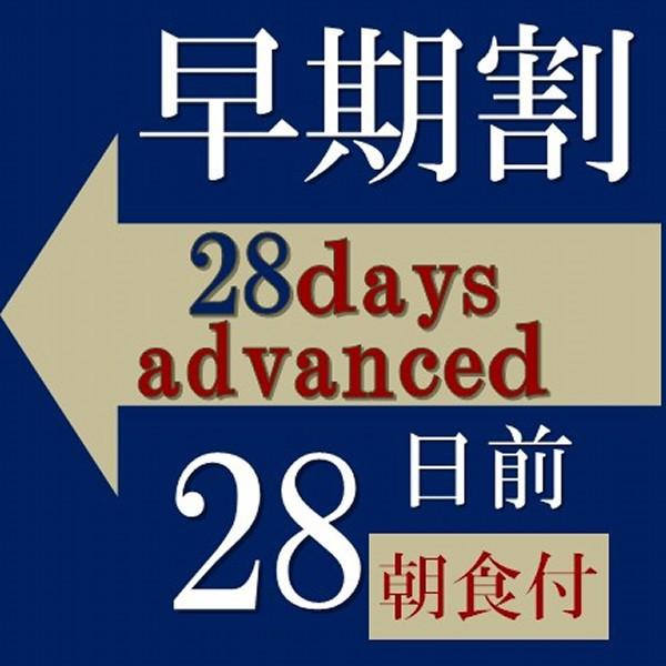 【さき楽☆28】旅行の計画はお早めに!28日前までの予約でとってもお得な1泊朝食付プラン