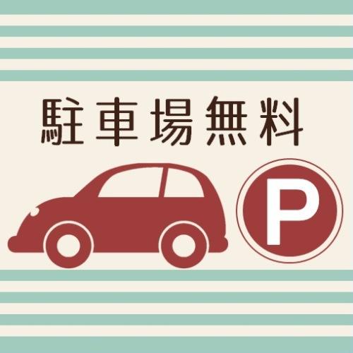 【夏休み】お子様連れのドライブ旅行にぴったり♪嬉しい特典!駐車場無料<朝食付>