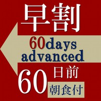 【早割60】旅行の計画はお早めに!60日前までの予約でとってもお得な1泊朝食付プラン