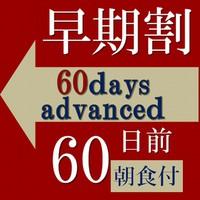 【さき楽☆早期予約60】旅行の計画はお早めに!60日前までの予約でとってもお得な1泊朝食付プラン