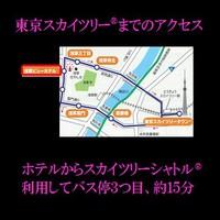 ※天望回廊セット券付※東京スカイツリー(R)7Days指定入場引換券付!素泊まり