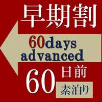 【さき楽☆早期予約60】旅行の計画はお早めに!60日前までの予約でとってもお得な<素泊まり>プラン