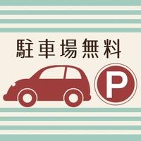 【期間限定】【素泊まり】1名旅行・ビジネス応援プラン【駐車場無料】