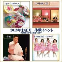 【お正月】〜金簪〜12/31から4泊5日8食付<特別階客室確約>プラン