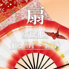 【お正月】〜扇〜12/31から3泊4日6食付<スタンダードフロア>プラン