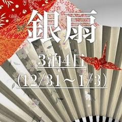 【お正月】〜銀扇〜12/31から3泊4日6食付<高層階客室確約>プラン