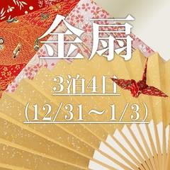 【お正月】〜金扇〜12/31から3泊4日6食付<特別階客室確約>プラン