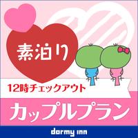 【室数限定】12時チェックアウト☆カップルプラン≪素泊まり≫
