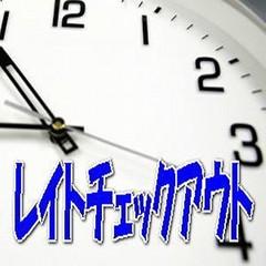 【天然温泉大浴場×サウナでととのう!】12時チェックアウトプラン!!<朝食付き>