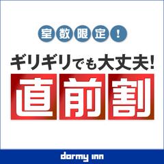 【直前割】タイムセール☆神出鬼没のとっておきプラン≪朝食付≫