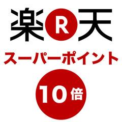 【 ポイント10倍 】プラン◇◇◇【冬得春得】【楽天限定】