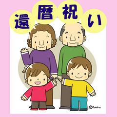 ■還暦お祝い■人生これから♪家族と一緒に過ごす思い出の休日(特典付)
