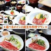 【山形牛を食す】メイン料理を選べる!陶板焼orしゃぶしゃぶorすき焼贅沢チョイス