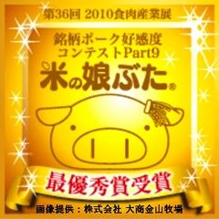 【山形ブランド豚を堪能♪】最優秀賞を受賞した「米の娘ぶた」しゃぶしゃぶ膳プラン♪