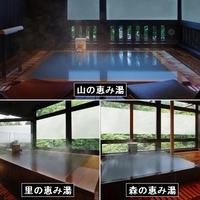 【連泊プラン】選べる料理で山形の味覚を堪能◆日中の貸切風呂無料サービスで温泉をゆったり楽しむ