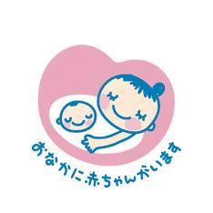☆妊婦さん応援!!☆パパも安心のマタニティプラン♪