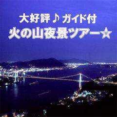 【火の山夜景観光へGO☆】地元愛たっぷり♪ベテランガイドが絶景スポットへご案内