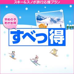 【お先でスノ。】ゲレンデ近くで楽々♪素泊まりスキースノボプラン♪♪【格安リフト券購入可!】