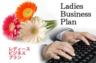 ★レディースビジネスプラン★朝食付【平日限定!チェックイン17:00〜】♪