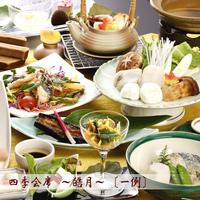 【秋の祭典】 秋の食材をお楽しみください♪ 〜四季会席 皓月〜