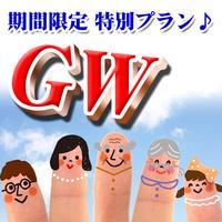 【 限定プラン】 GWは萩に泊まろう♪ 1泊2食 会席料理プラン♪
