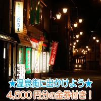 夜の水上温泉街で飲み歩き♪食べ歩き♪4500円分のチケットを持ってくりだそう♪1泊朝食(ブッフェ付き