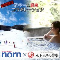 【期間限定・湯ったりノルン】滑って浸かってバイキングぅ♪ノルンの1日リフト券付がもっとお得に!!