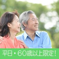【平日・60歳以上限定!】人生の先輩に感謝の気持ちを込めて500円引き♪ ブッフェ(バイキング)