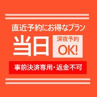 【直前割/事前決済専用/返金不可】室数限定・当日26時まで予約OK!(朝食バイキング付)