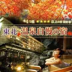 【冬春旅セール】【平日限定】<お日にち限定お得!>気軽に温泉とお食事を楽しみたいという方必見!