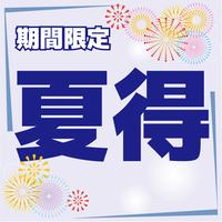 【夏旅応援】☆特典付☆夏休みファミリープラン ◆子供半額◆プールも入れるよ〜♪♪