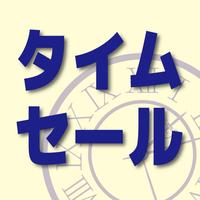 【首都圏スペシャルオファー】◎極(きわみ)プラン◎質(素材)にこだわってみました!!