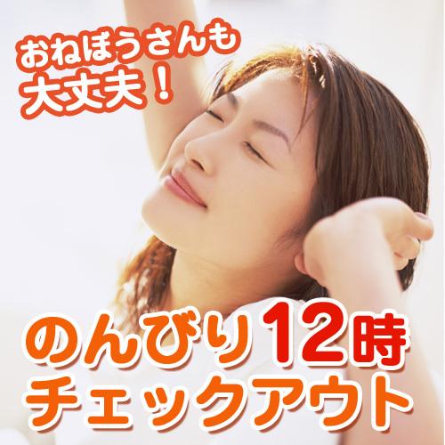 【特典付カップルプラン】12時OUT&プレゼント付き♪人気の軽井沢まで車で通常45分★無料朝食付
