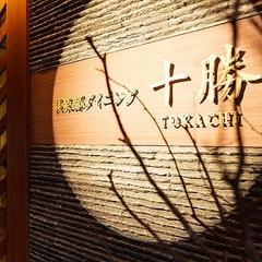 【北海道セール】豊洲亭/和食会席「豊洲膳」 倶楽部ダイニング十勝〜個室のお食事処でゆったり