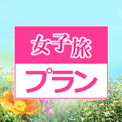【女性専用】★レディースプラン★女性に嬉しい特典付【女性限定・レディース・女子会】