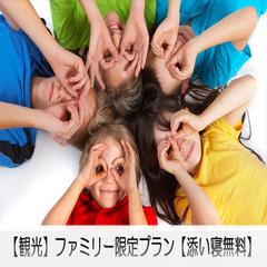 【ファミリー】【最大24Hステイ可能】Go!Go!カップルプラン♪朝食無料