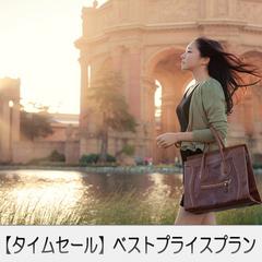 【エースイン松阪おすすめ】ベストプライスプラン☆松阪駅徒歩1分♪朝食無料