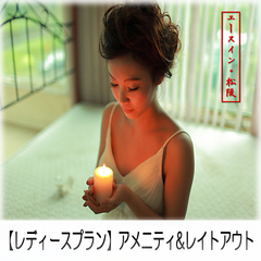 【レディースプラン】女性専用アメニティ&チェックアウト12時OK♪朝食無料