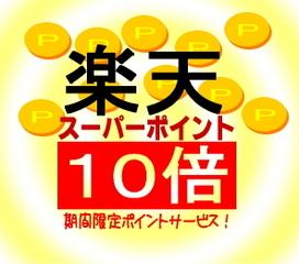 【GW】ポイント10倍【ポイント10倍】【楽天限定】ポイント10倍プラン!朝食は無料サービス