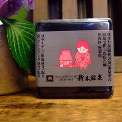 洗顔に最適♪60日間自然熟成乾燥させた、あらきオリジナル「コラーゲン配合温泉炭入り石鹸」付きプラン!
