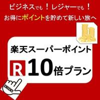 ファイナルサマーバーゲン【POINT 10%】朝食付き【楽天限定】
