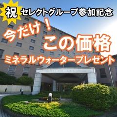 【BEST RATE+朝】最大20%オフのアウトレットクーポン付き【九州ありがとうキャンペーン】