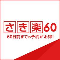 【さき楽60】 朝食バイキング付プラン【早期得割】駐車場無料