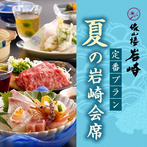 【さき楽30】【スタンダード】料理長自慢の料理を堪能「夏の岩崎会席」