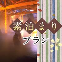 【素泊まり】世界有数のラジウム温泉でシンプルステイプラン