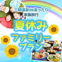 【三世代&お子様歓迎】三朝温泉de湯ったり家族旅行!夏休みファミリープラン