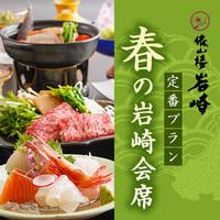 【さき楽30】【スタンダード】料理長自慢の料理を堪能「春の岩崎会席」