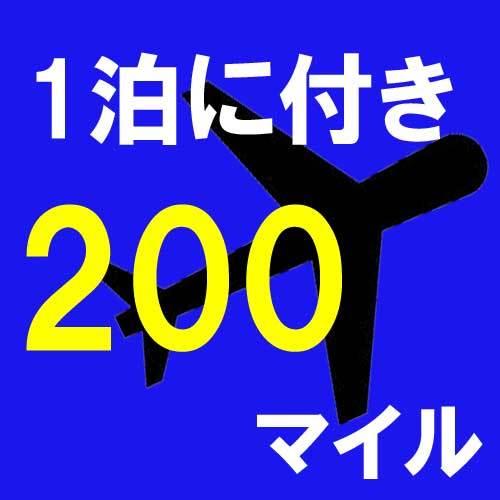 【J-SMART200】素泊まり 200マイルたまる★お得旅