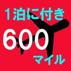 【J-SMART600】素泊まり 600マイルたまる★お得旅
